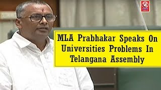 BJP MLA Prabhakar Speaks On Universities Problems In Telangana Assembly