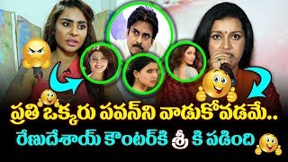 Renu Desai React To SriReddy Leaks | Renu Desai Serious Warning to SriReddy | Renu Desai vs SriReddy
