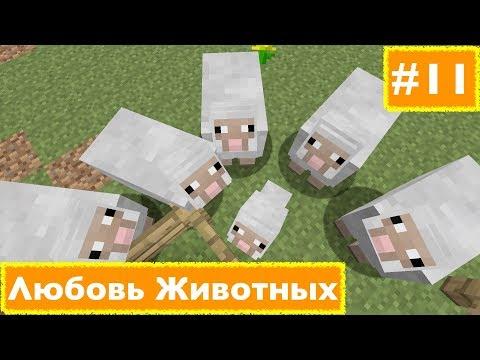 Minecraft: Второй сезон - Выживание - #11 - Любовь животных :)