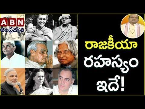 Garikapati Narasimha Rao About Politics | Nava Jeevana Vedam | Episode 1250