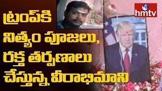 ట్రంప్ వీరాభిమాని....నిత్యం పూజలు, రక్త తర్పణాలు President Donald Trump Fan | hmtv