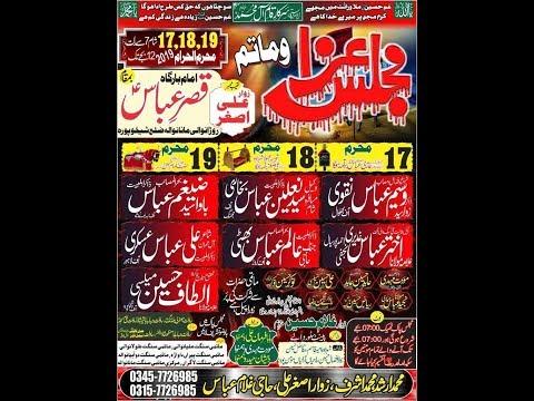 Live Majlis aza 17 Muharram 2019  Roara wali Manawala SKP ( Busazadari Network 2 )