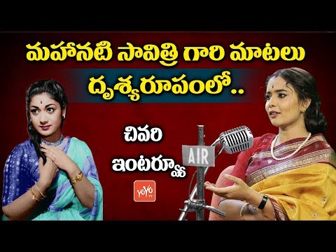 What If Mahanati Savitri Interview At All India Radio As a Video Visual | Radha Bangaru | YOYO TV