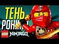 ТЕНЬ РОНИНА в LEGO Ninjago!