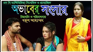 অভাবের সংসার | ovab ar songsar | New Bangla Natok 2018 | Short fillm 2018 | hero alom