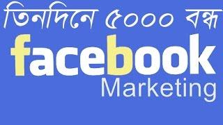 facebook Marketing in 3 day 5000 freind
