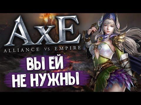 AxE: Alliance x Empire - Первая MMORPG, который вы не нужны. Полный обзор и геймплей игры.