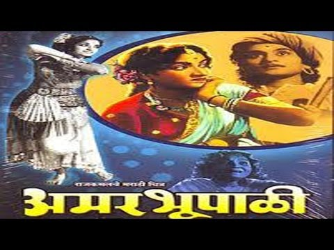 AMAR BHOOPALI - Panditrao Nagarkar Lalita Pawar Sandhya