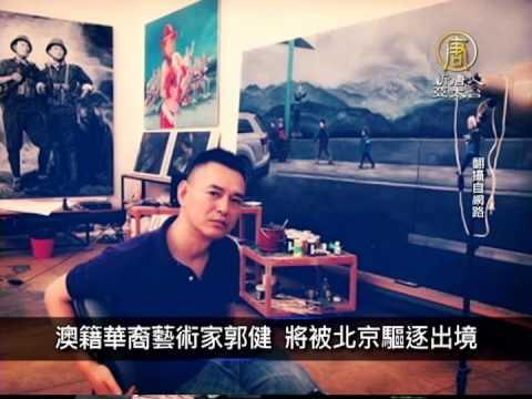 【新唐人/NTD】6月6日中國一分鐘 澳籍華裔藝術家郭健 將被北京驅逐出境