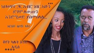 LTV WORLD: LTV SHOW: Serawit part 2