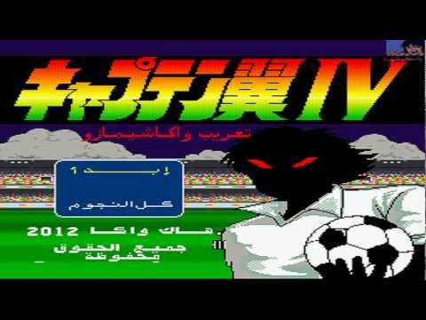 Captain tsubasa 2 nes final battle hack by wakashimazu download