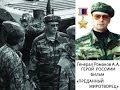 Фильм про Героя России генерала Анатолия Александровича Романова