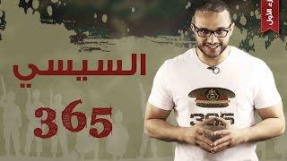 ألش خانة    السيسي ٣٦٥ - الفساد (Sisi 365 (Corruption