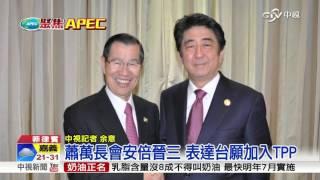 APEC領袖晚宴 蕭習歐3人歷史性互動