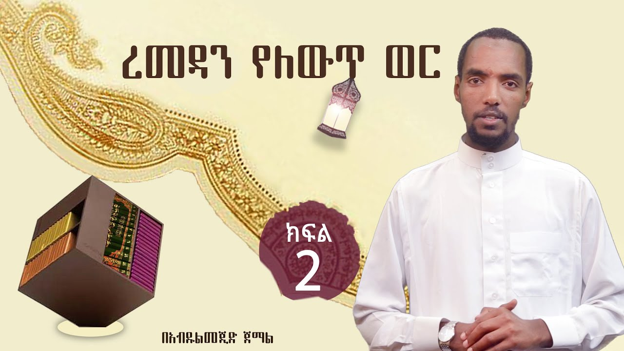ረመዳን የለውጥ ወር - (ክፍል 2)ᴴᴰ | by Abdulmejid Jemal | #ethioDAAWA .
