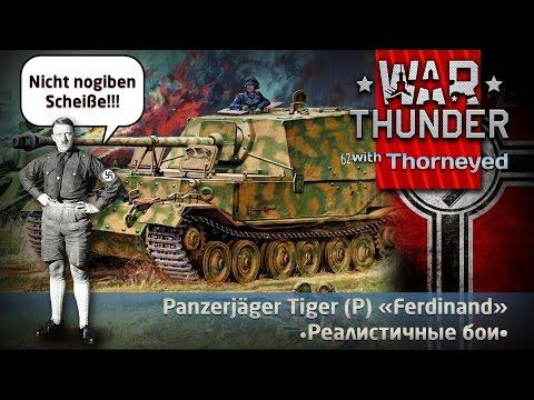 ДАС ИСТ ФЕРДИНАНД | War Thunder