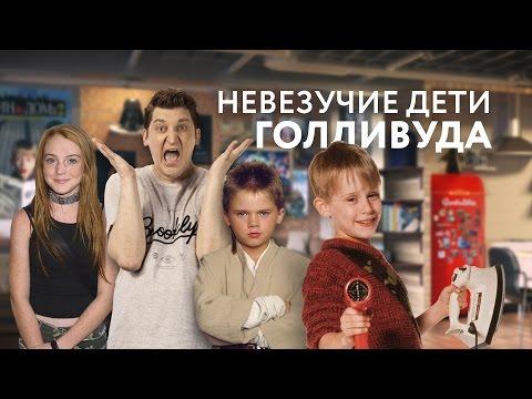 Кинонах — Невезучие дети Голливуда