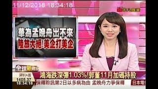中國法院宣布蘋果iPhone禁售令 是高通的勝訴 還是反擊華為孟晚舟被捕?/全球新觀點20181211