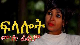 Ethiopian New Movie - Filalot - Full Movie 2016 (ፍላሎት ሙሉ ፊልም)