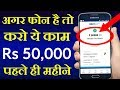 Let's Do Online Business From Rs 0 Investment & Make Rs 50k A Month