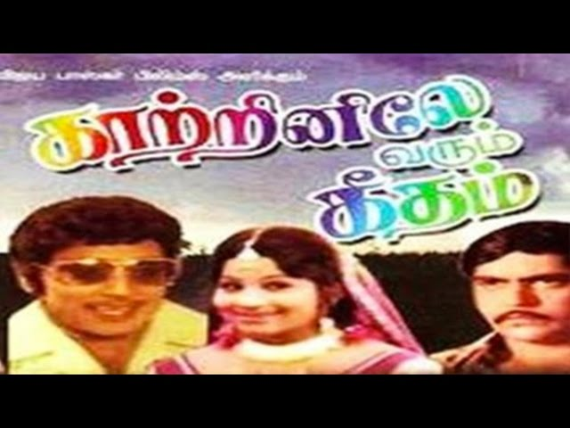 Kaatrinile Varum Geetham Tamil Full Movie : Muthuraman, Kavitha