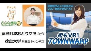 アクセス:徳島空港 ~ 徳島大学 常三島キャンパスの動画説明