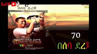 Teddy Afro - Beseba Dereja (Tam Taram) በሰባ ደረጃ (ታም ታራም) New Hot Ethiopian Music 2014