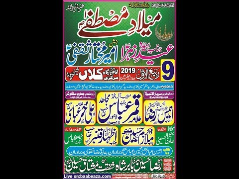 Live Jashan 9 Rabi ul Awal 2019 Markazi Imam Bargah Kalan Sheikhupura (www.Baabeaza.com)