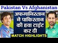Pakistan vs Afghanistan Asia Cup Match HIGHLIGHTS, Malik shines in last over finish| वनइंडिया हिंदी