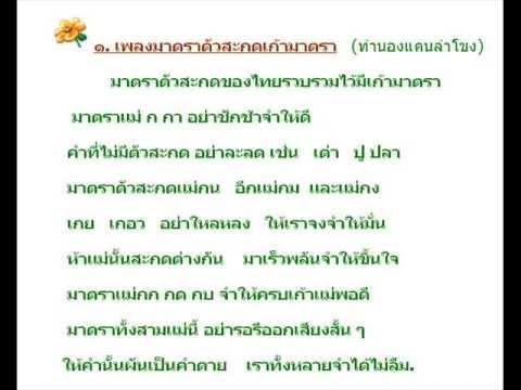 01เพลงมาตราตัวสะกดของไทย ทำนองแคนลำโขง