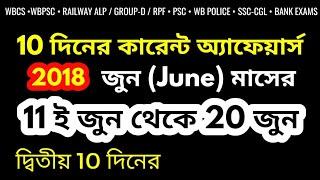 JUNE CURRENT AFFAIRS 2018 IN BENGALI (11th - 20th JUNE) | RAILWAY GROUP-D/ ALP/RPF | WBCS|PSC|