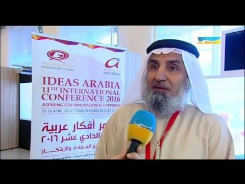 Ideas Arabia 11th International Conference 2016 - Day 1  (Al Multaqa - Sama Dubai)