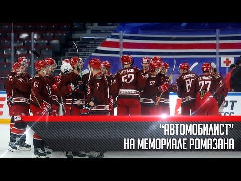 """""""Автомобилист"""" на Мемориале Ромазана"""