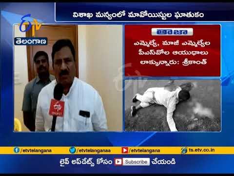 AP Home Minister Chinarajappa Respond on Demise of Araku MLA Kidari Sarveswara Rao