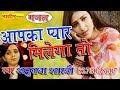 दर्द भरी गजल- आपका प्यार मिलेगा तो सम्बल जायेंगे--Anuradha | Gajal-Apka Pyar Milega To | New Gajal