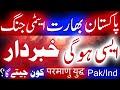 Pakistan India Jang Documentary Pakistan Vs India Urdu Hindi