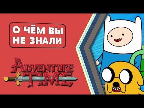 Время приключений/Adventure Time - факты! [О чём Вы не знали]