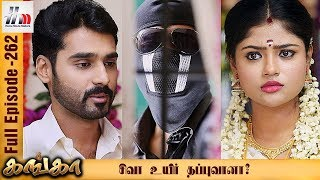 Ganga Tamil Serial | Episode 262 | 8 November 2017 | Ganga Latest Tamil Serial | Home Movie Makers