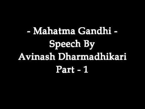Mahatma Gandhi   Speech By   Avinash Dharmadhikari   Part 1 video