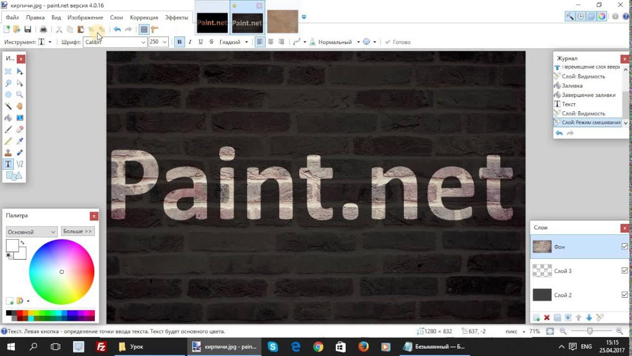 Как в paint из фото сделать текст