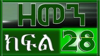 Zemen -  Part 28 (Ethiopian Drama)