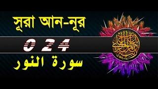 Surah An-noor with bangla translation - recited by mishari al afasy