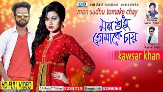 Mon Sudhu Tomake Chai   Kawsar Khan   Jubayer & Arabi   Shisher Imran   Official Music Video   2017