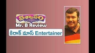 Viswasam Telugu Movie Review and Rating | Ajith Kumar | Nayanatara | Gun Shot | Mr. B