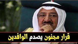 عاجل ... الكويت تتخذ أول إجراء بحق النائب صفاء الهاشم وتفاجئ ملايين الوافدين بما فعلته بها