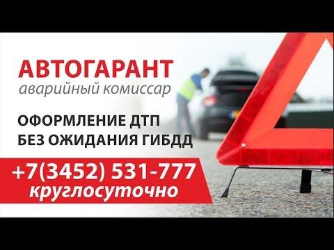 помощь в дтп комиссар телефон мог