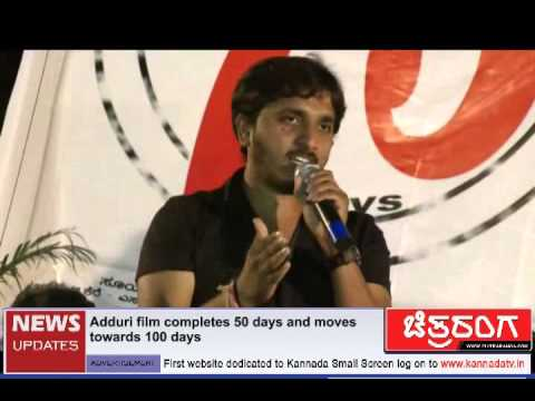Adduri Film Completes 50 Days And Moves Towards 100 Days video