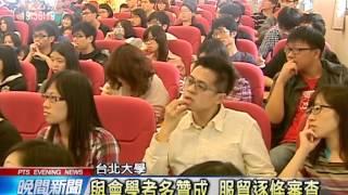 20140326公視晚間新聞-台北大學辦服貿座談 現場學生爆滿