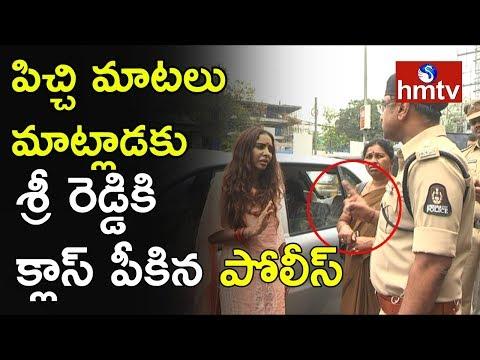 పోలీసులతో శ్రీరెడ్డి గొడవ..! Actress Sri Reddy WAR With Police For Protesting | Hmtv