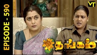 Thangam Tamil Serial | Episode 590 | Ramya Krishnan | Vijayakumar | Vision Time Tamil
